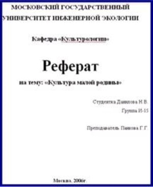 Реферат должен быть написан каким шрифтом 9355